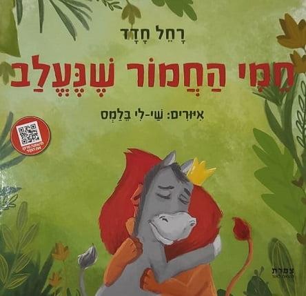 חמי החמור שנעלב - מאת: רחל חדד