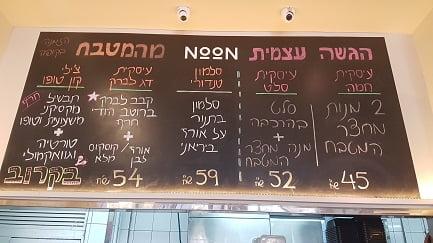 מסעדת NOON צמחונית-טבעונית וטעימה