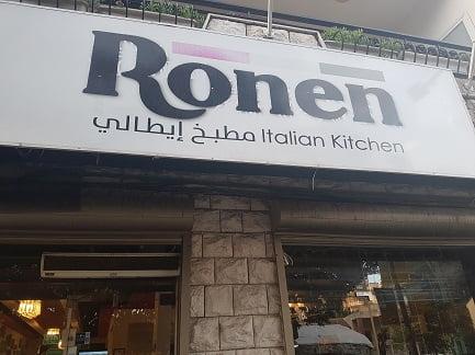 רונן - מסעדה איטלקית