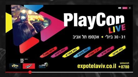 פסטיבל Playcon live חוזר… כל הפרטים כאן…
