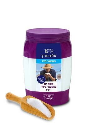 מלח הארץ - צנצנת מלח מועשר ביוד (צילום סיון פרג')