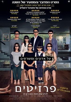 """""""פרזיטים"""" – סרט קוריאני זוכה בפרס דקל הזהב בפסטיבל קאן האחרון"""