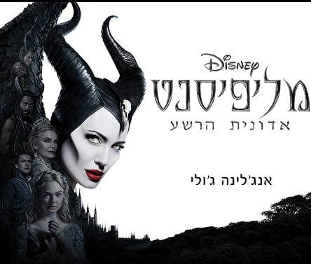 סרט חדש – מליפיסנט אדונית הרשע