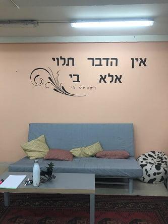 חדר עמותת שניר (צילום: תמר חנן)