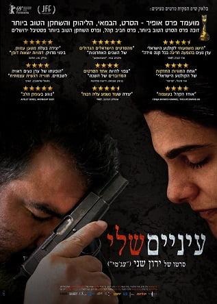 סרט ישראלי חדש עיניים שלי מילה של אמא נגה