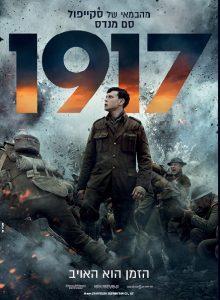 סרט חדש 1917