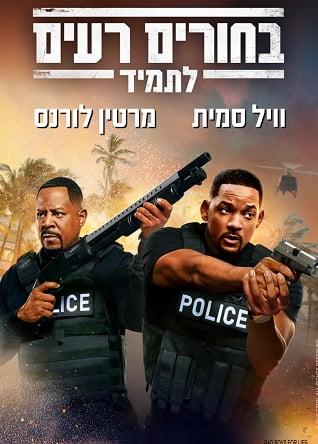סרט חדש – בחורים רעים לתמיד – מצחיק ומהנה מאד.