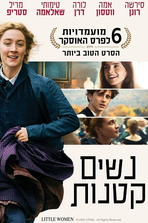 """סרט חדש – נשים קטנות – חובה לצפות! מילה של """"אמא נגה"""""""