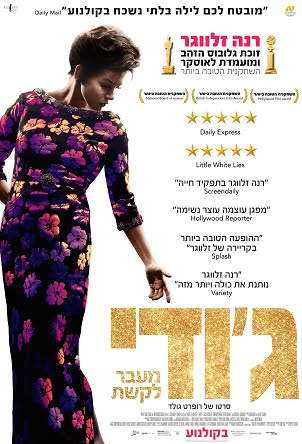 סרט חדש – גודי מעבר לקשת…