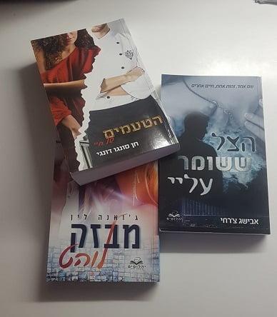 ספרים רבותי, ספרים…
