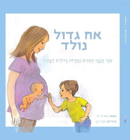 """ספר חדש לילדים """"אח גדול נולד"""""""