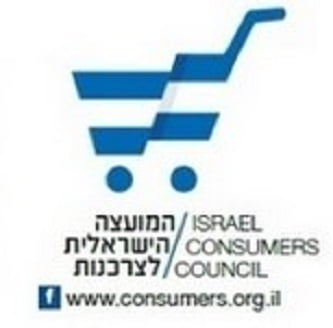 המועצה הישראלית לצרכנות לטובת הצרכנים