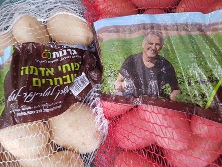 מארז תפוחי אדמה חקלאי גרנות (צילום: יובל לוטרינגר)
