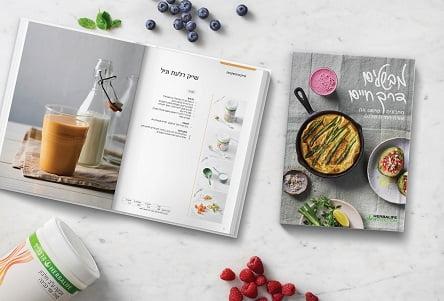 """ספר חדש הרבלייף  """"מבשלים דרך חיים"""""""