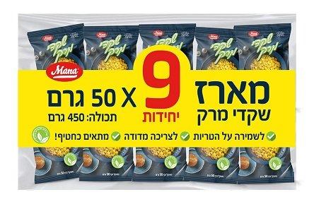 """מאנה- שקדי מרק בשקיות אישיות (צילום: יח""""צ)"""