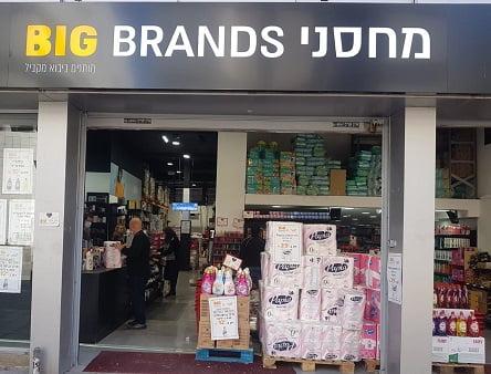 """הכירו את Big Brands מקום זול וטוב – מילה של """"אמא נגה"""""""