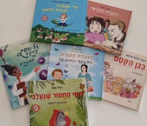 """ספרים חדשים על המדף - מילה של """"אמא נגה""""."""