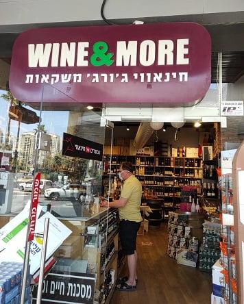 נעים להכיר רשת חינאווי Wine & More בפתח תקווה