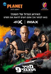 מהיר ועצבני 9, Universal Pictures (c)