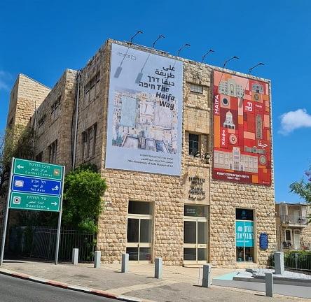 """מוזיאון חיפה לאמנות מציג """"דרך חיפה"""" קחו את הילדים ובואו"""