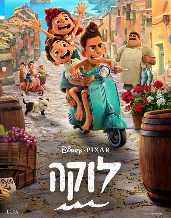 סרט חדש לילדים – לוקה